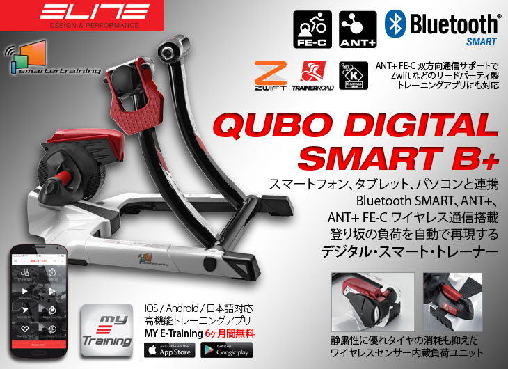 QUBO DIGITAL SMART B+ | RIOGRANDE