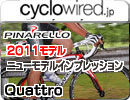 Cyclowired 2011 インプレッション PINARELLO QUATTRO