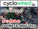 CW スペシャルコンテンツ:The All New DOGMA F8 Debut Story