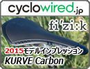 CYCLOWIRED:[製品インプレッション] KURVE CARBON