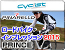 CYCLIST / バイクインプレッション2015 「PINARELLO PRINCE」